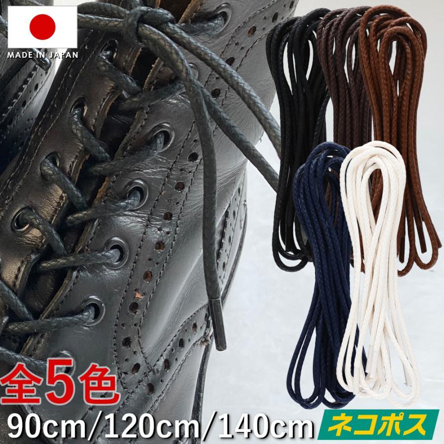靴紐 靴ひも 丸紐 IPI シューレース  ロービキ 編丸 太 90cm 120cm 140cm 約3mm 黒 茶 白 ネイビーブルー 革靴 レザースニーカー トリッカーズ ブーツ|orangeheal