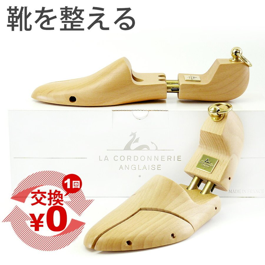 シューキーパー 木製 コルドヌリ アングレーズ シューツリー FA85S メンズ 23-30cm|orangeheal