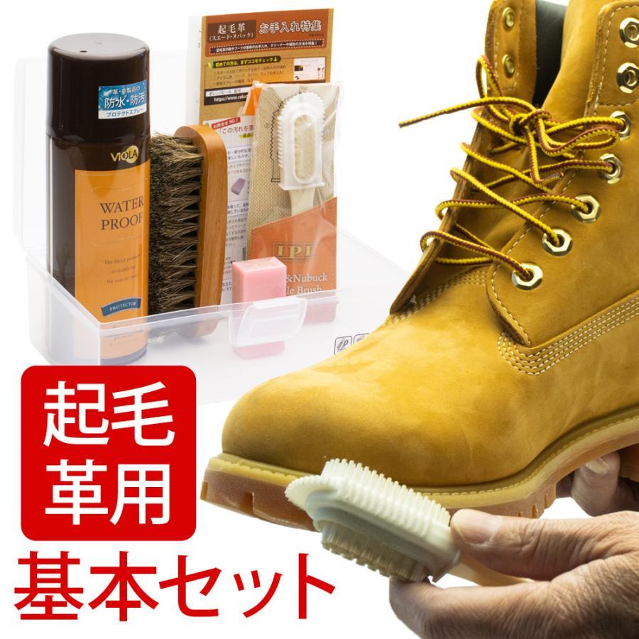 靴磨きセット  JEWEL スエードケアボックス スエード靴 お手入れセット(スウェードブラシ 消しゴム クリーナー 防水スプレー)パンプス スニーカー  シューケア orangeheal