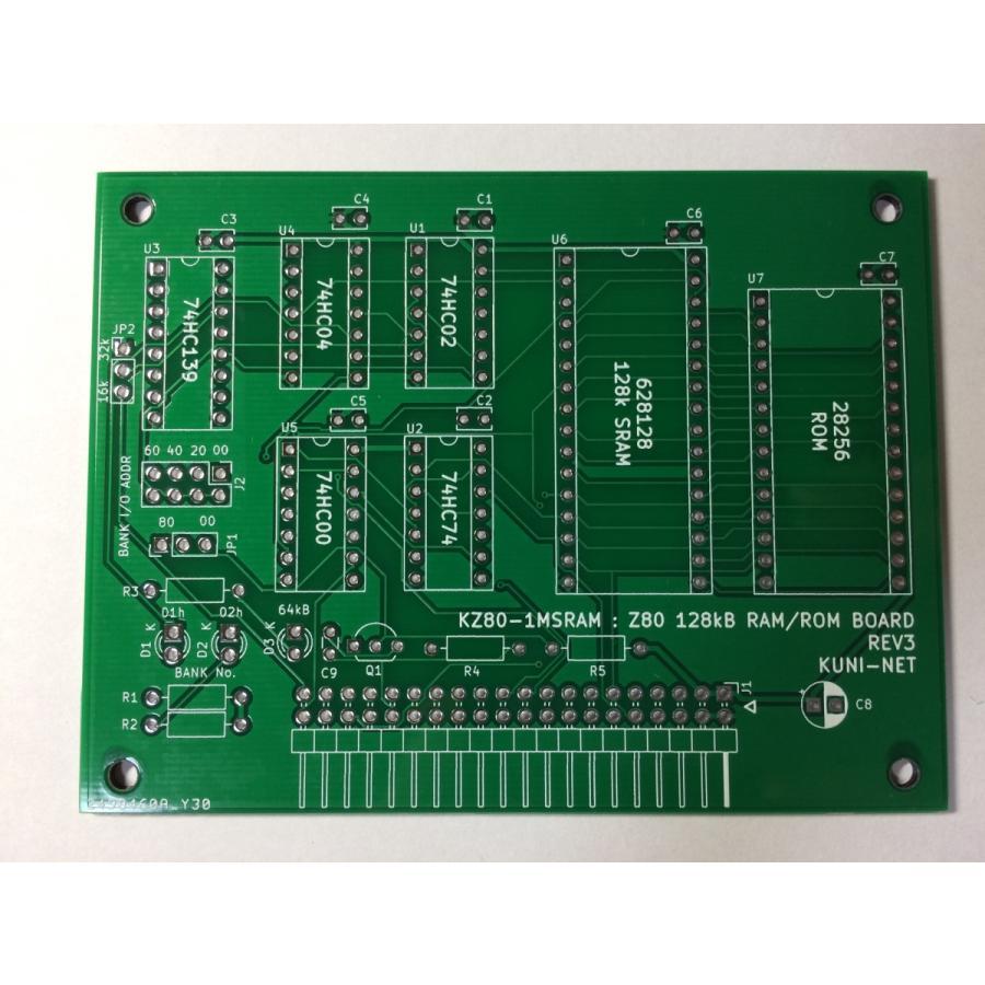 Z80 128kB RAM/16k ROM ボード (KZ80_1MSRAM REV3) 専用プリント基板 orangepicoshop