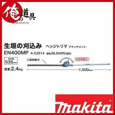 マキタ 園芸用充電式スプリットモーター別販売品 ヘッジトリマアタッチメント EN400MP