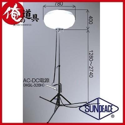 サンピース LEDエアーバルーン式投光器 SBL-300A
