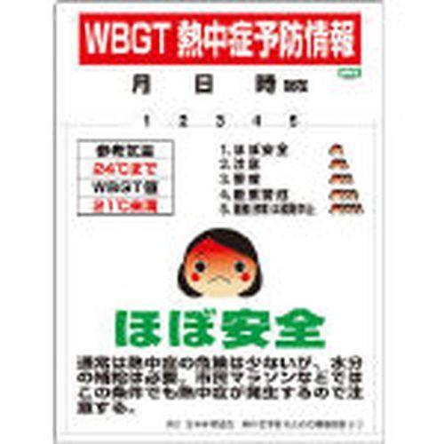 ユニット 熱中症予防標識 5枚セット/30907B_8156 ホルダ付標識