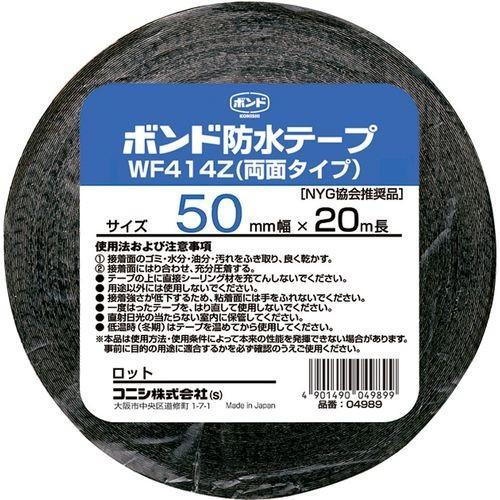 ボンド 建築用ブチルゴム系防水テープ 両面粘着 WF414Z-50 16巻/#04989