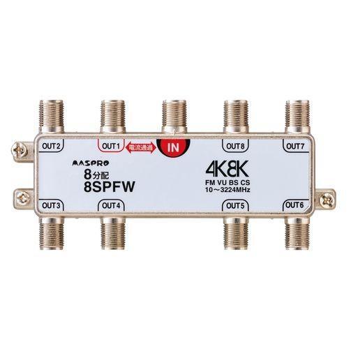 マスプロ電工 屋内用8分配器/8SPFW