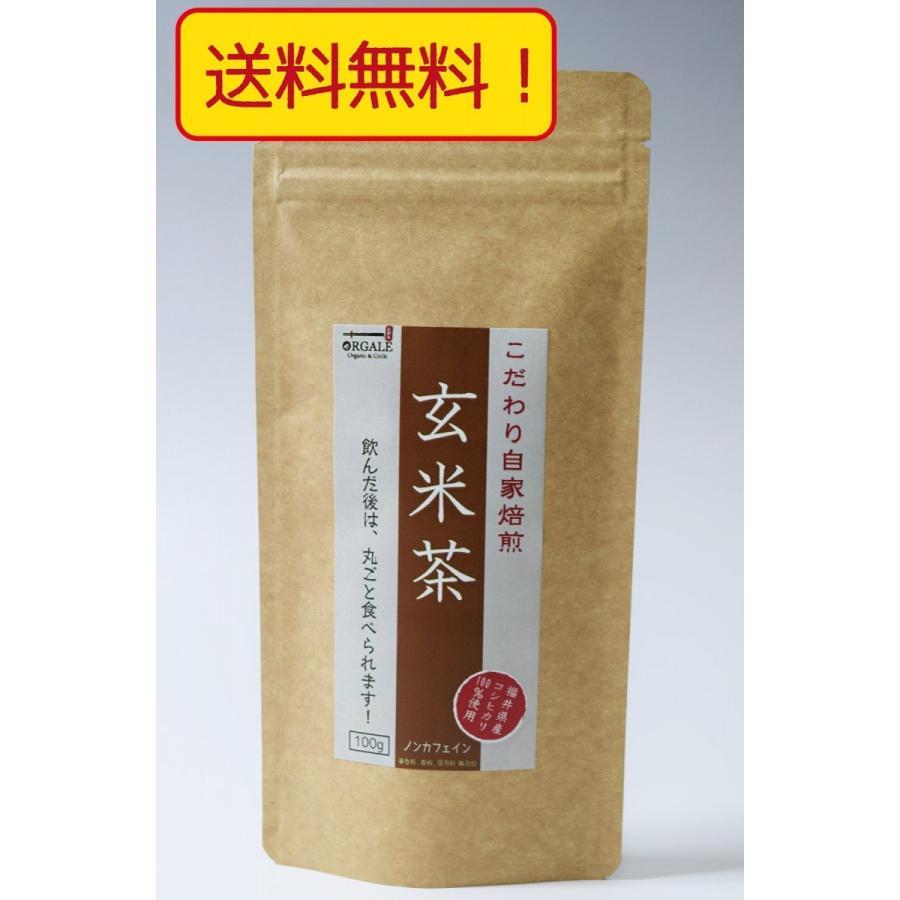 茶 イン 玄米 カフェ