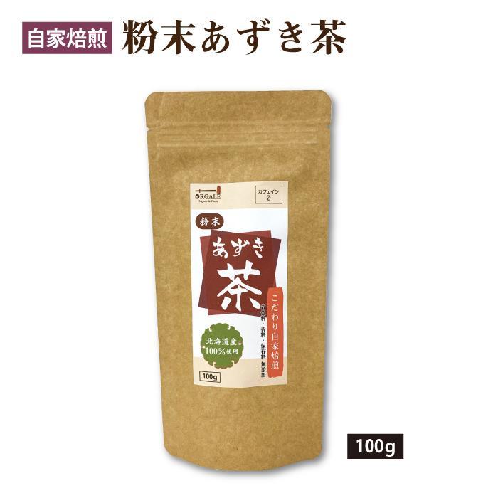 リニューアル 粉末あずき茶100g 北海道100%使用 ノンカフェイン チャック付きスタンド袋 即日発送可 きなこなどのお料理にも 輸入 ☆正規品新品未使用品