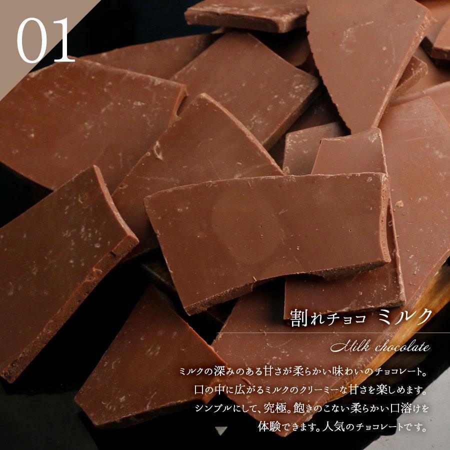 割れチョコ 400g 訳あり 送料無料 選べる [ ミルク ビター ] 安い チョコレート わけあり チョコ お菓子 スイーツ 食品 割れ セール ワケあり お試し|organic|06