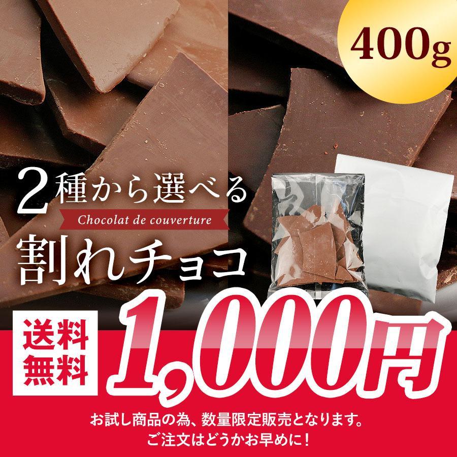 割れチョコ 400g 訳あり 送料無料 選べる [ ミルク ビター ] 安い チョコレート わけあり チョコ お菓子 スイーツ 食品 割れ セール ワケあり お試し|organic|08