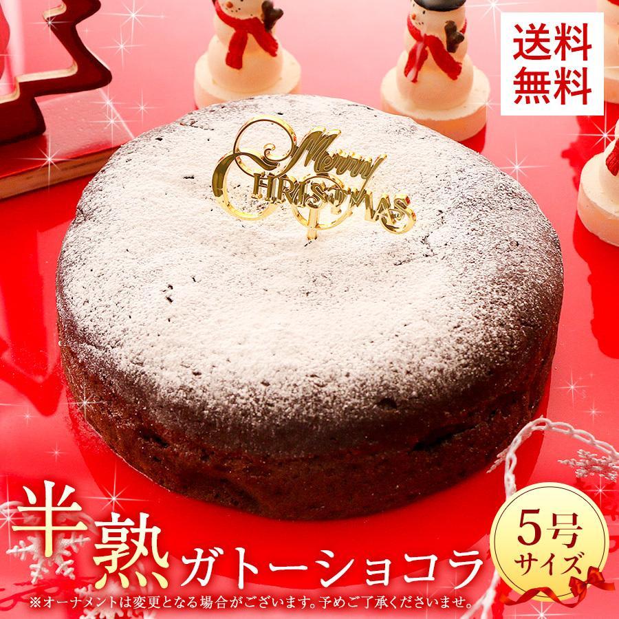 クリスマスケーキ 2020 半熟 ガトーショコラ 5号 送料無料 チョコレート Xmas ケーキ チョコ 予約 宅配 パーティー お取り寄せ ギフト プレゼント|organic