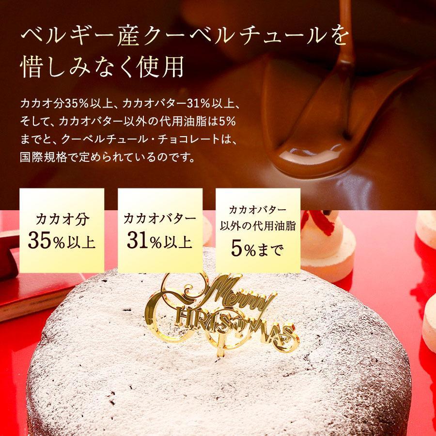 クリスマスケーキ 2020 半熟 ガトーショコラ 5号 送料無料 チョコレート Xmas ケーキ チョコ 予約 宅配 パーティー お取り寄せ ギフト プレゼント|organic|03