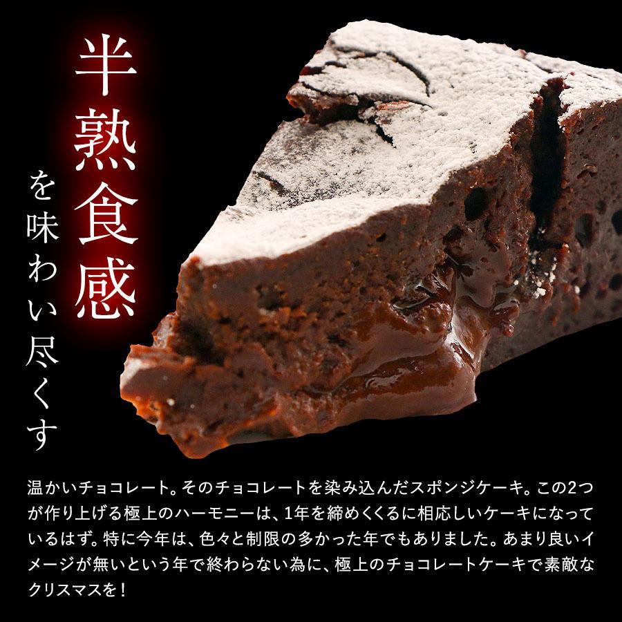 クリスマスケーキ 2020 半熟 ガトーショコラ 5号 送料無料 チョコレート Xmas ケーキ チョコ 予約 宅配 パーティー お取り寄せ ギフト プレゼント|organic|05