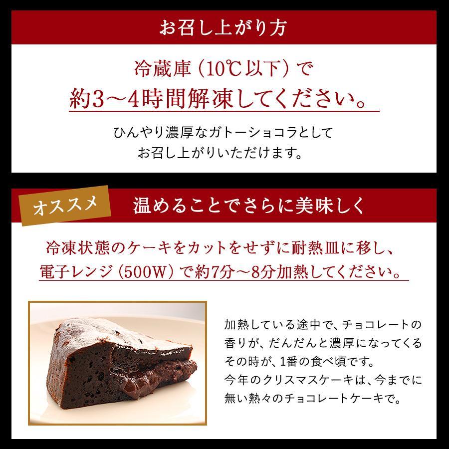 クリスマスケーキ 2020 半熟 ガトーショコラ 5号 送料無料 チョコレート Xmas ケーキ チョコ 予約 宅配 パーティー お取り寄せ ギフト プレゼント|organic|06
