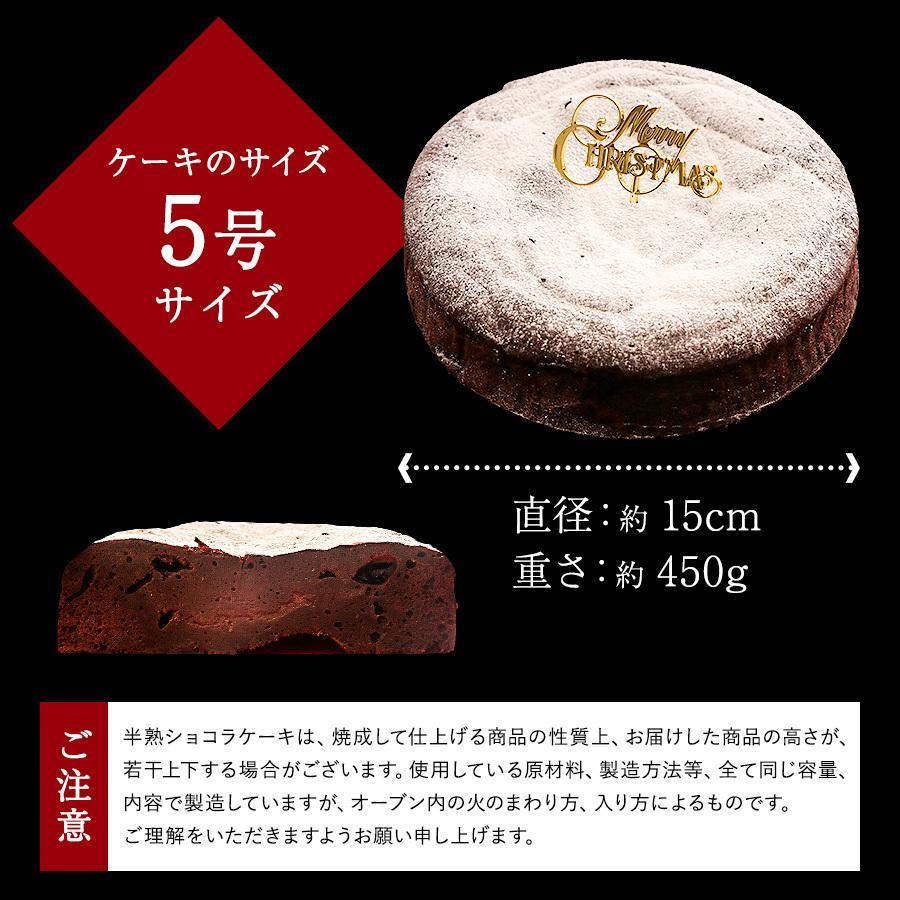 クリスマスケーキ 2020 半熟 ガトーショコラ 5号 送料無料 チョコレート Xmas ケーキ チョコ 予約 宅配 パーティー お取り寄せ ギフト プレゼント|organic|07