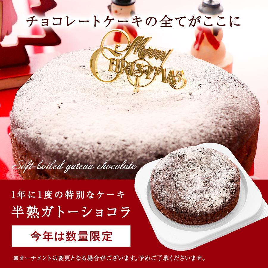 クリスマスケーキ 2020 半熟 ガトーショコラ 5号 送料無料 チョコレート Xmas ケーキ チョコ 予約 宅配 パーティー お取り寄せ ギフト プレゼント|organic|08