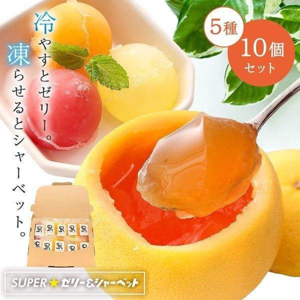 ゼリー シャーベット 激安通販ショッピング 5種 10個セット 送料無料 オレンジ 結婚祝い 桃 グレープフルーツ 詰め合わせ 1000円ぽっきり フランボワーズ メール便 お中元 ギフト レモン