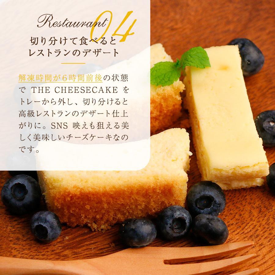 チーズケーキ THE CHEESECAKE 3個セット 送料無料 ベイクド 冷凍 スイーツ お試し ギフト プレゼント お取り寄せ 誕生日 お菓子 デザート organic 09