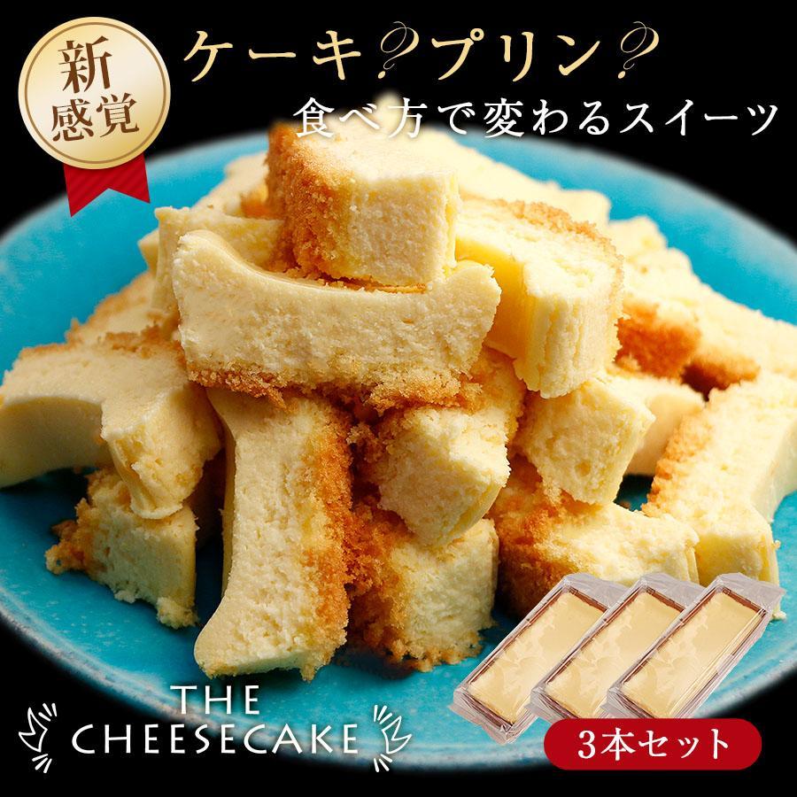 チーズケーキ THE CHEESECAKE 3個セット 送料無料 ベイクド 冷凍 スイーツ お試し ギフト プレゼント お取り寄せ 誕生日 お菓子 デザート|organic