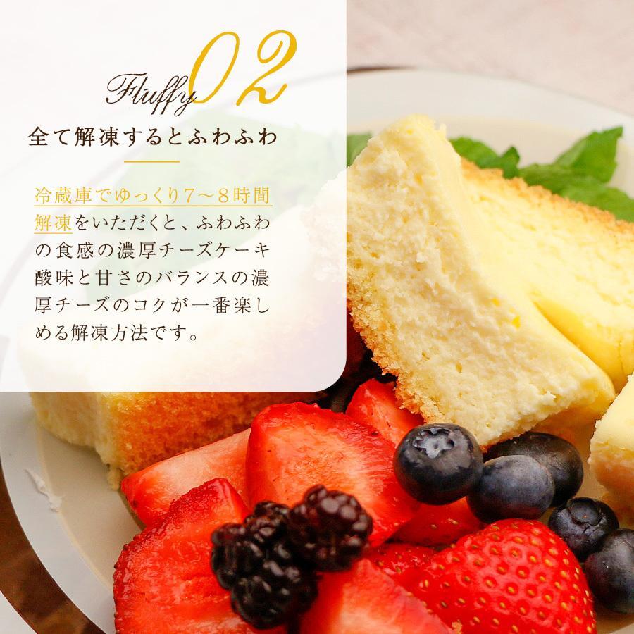 チーズケーキ THE CHEESECAKE 3個セット 送料無料 ベイクド 冷凍 スイーツ お試し ギフト プレゼント お取り寄せ 誕生日 お菓子 デザート|organic|07