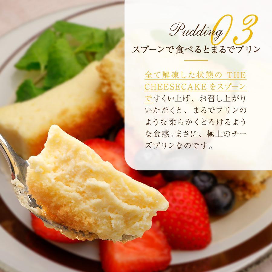 チーズケーキ THE CHEESECAKE 3個セット 送料無料 ベイクド 冷凍 スイーツ お試し ギフト プレゼント お取り寄せ 誕生日 お菓子 デザート|organic|08