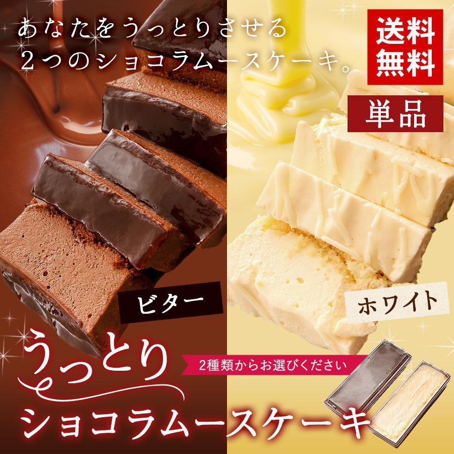 チョコレートケーキ 選べる うっとりショコラ ムース 1本 [ ビター ホワイト ] 送料無料 チョコ ムース スイーツ お取り寄せ ギフト プレゼント organic