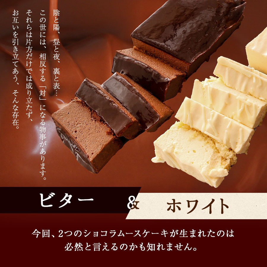 チョコレートケーキ 選べる うっとりショコラ ムース 1本 [ ビター ホワイト ] 送料無料 チョコ ムース スイーツ お取り寄せ ギフト プレゼント organic 02