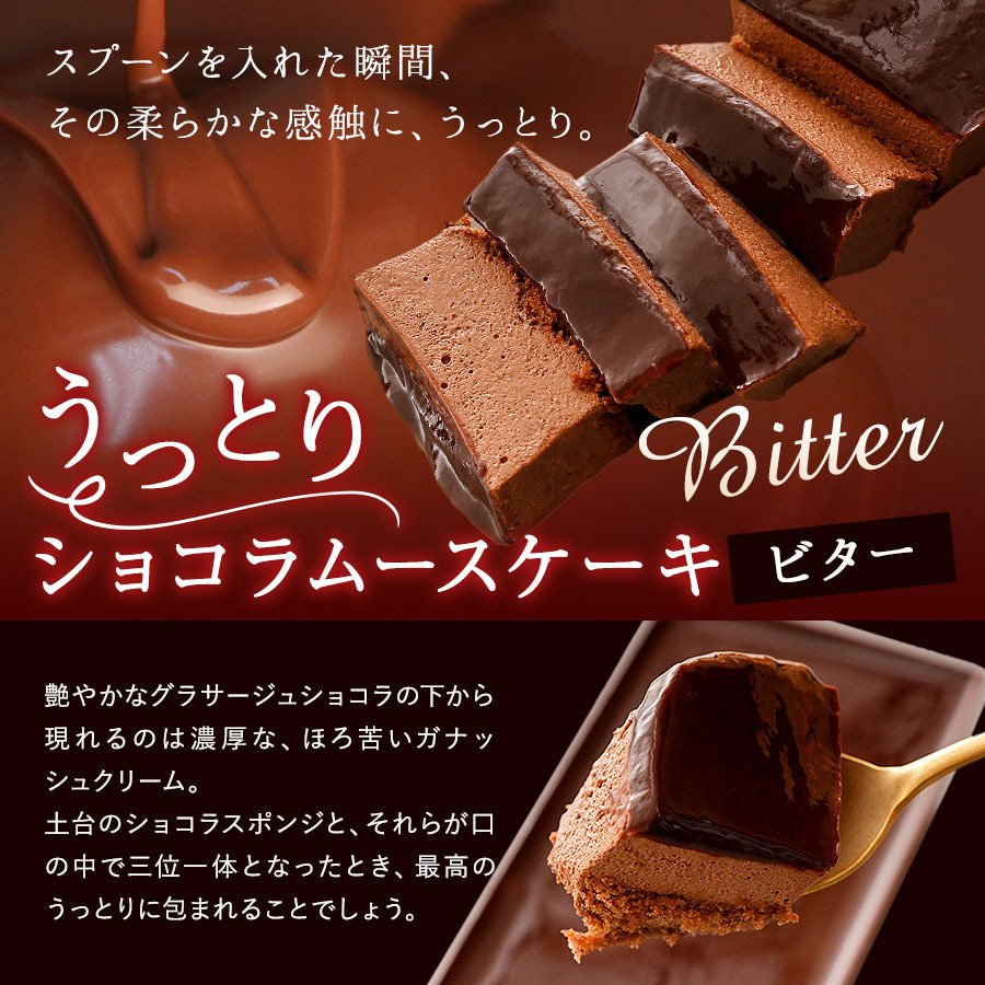 チョコレートケーキ 選べる うっとりショコラ ムース 1本 [ ビター ホワイト ] 送料無料 チョコ ムース スイーツ お取り寄せ ギフト プレゼント organic 03