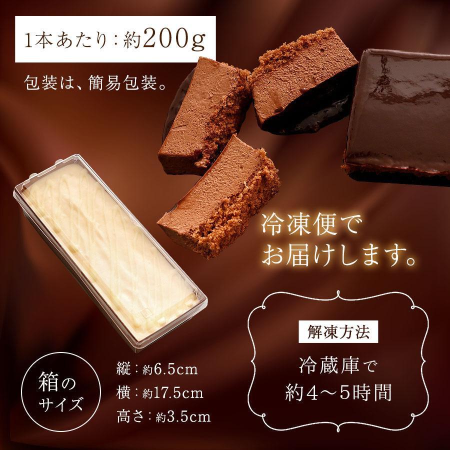 チョコレートケーキ 選べる うっとりショコラ ムース 1本 [ ビター ホワイト ] 送料無料 チョコ ムース スイーツ お取り寄せ ギフト プレゼント organic 05