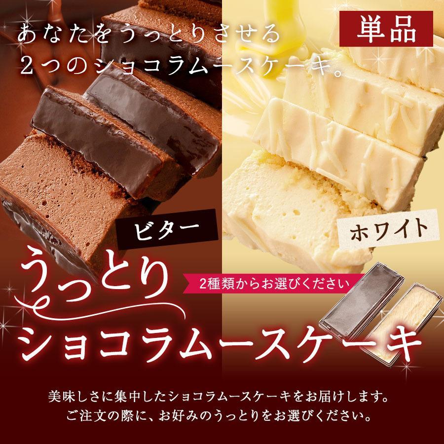 チョコレートケーキ 選べる うっとりショコラ ムース 1本 [ ビター ホワイト ] 送料無料 チョコ ムース スイーツ お取り寄せ ギフト プレゼント organic 06