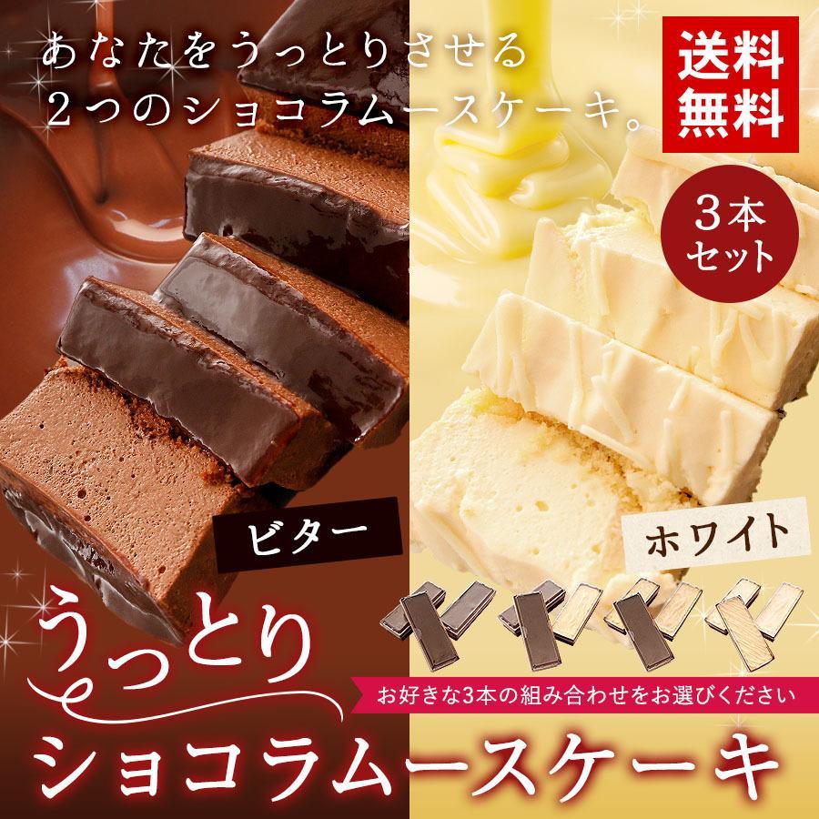 チョコレートケーキ 選べる うっとりショコラ ムース 3本セット [ ビター ホワイト ] 送料無料 お取り寄せ スイーツ 冷凍 宅配 ギフト プレゼント|organic