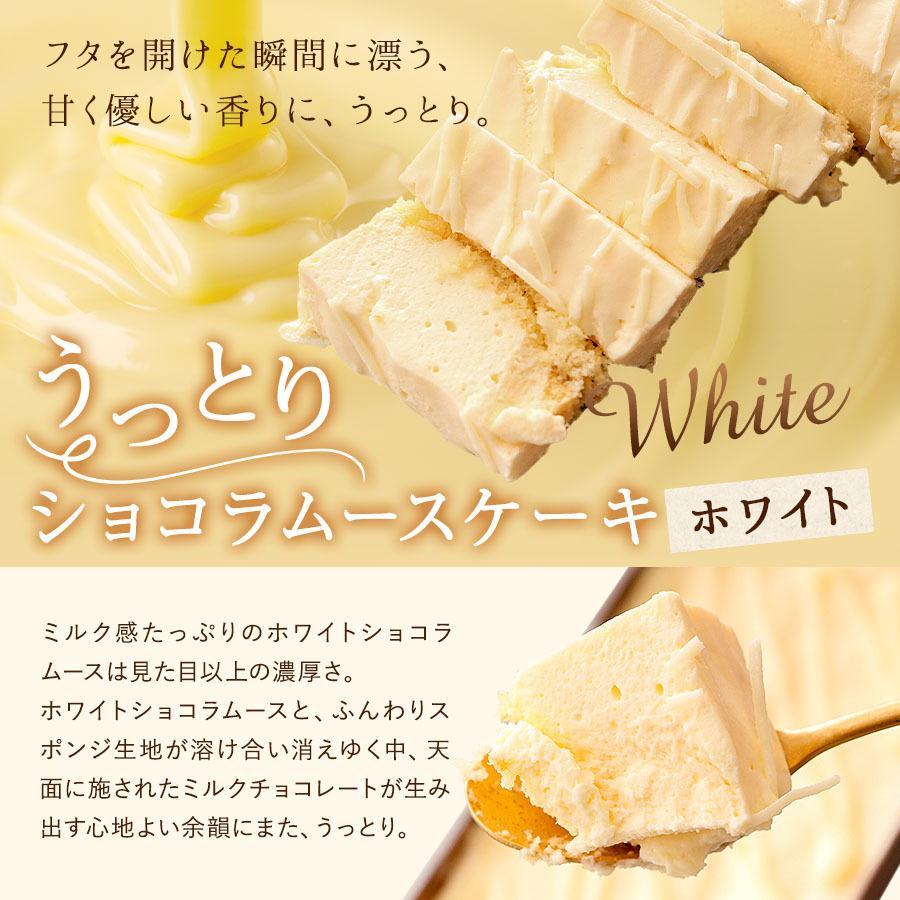 チョコレートケーキ 選べる うっとりショコラ ムース 3本セット [ ビター ホワイト ] 送料無料 お取り寄せ スイーツ 冷凍 宅配 ギフト プレゼント|organic|06