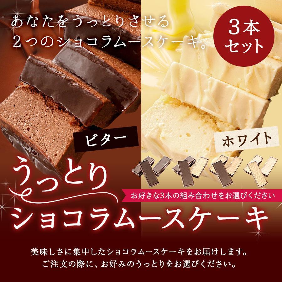 チョコレートケーキ 選べる うっとりショコラ ムース 3本セット [ ビター ホワイト ] 送料無料 お取り寄せ スイーツ 冷凍 宅配 ギフト プレゼント|organic|08