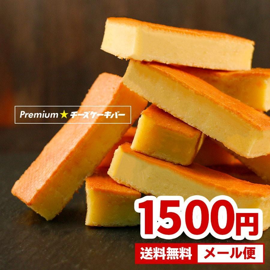 チーズケーキ PREMIUMチーズケーキバー 送料無料 チーズ 取り寄せ お試し ポイント消化 スイーツ メール便 お菓子 グルメ セール ギフト プレゼント 誕生日|organic