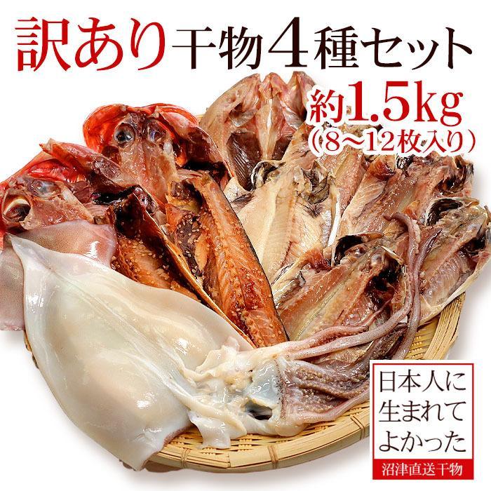 干物 沼津 訳あり セット 4種8〜12枚入 約1.5kg  送料無料 冷凍 サバ あじ 金目鯛 ほっけ エボ鯛 イカ サンマ カマス イワシ 赤魚 ニシン 詰め合わせ|organic