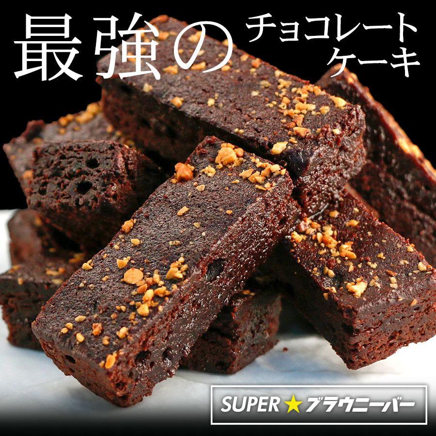 チョコレートケーキ SUPERブラウニーバー 10本入 ブラウニー チョコ  送料無料 クーベルチュール お試し ポイント消化 1000円ぽっきり セール organic