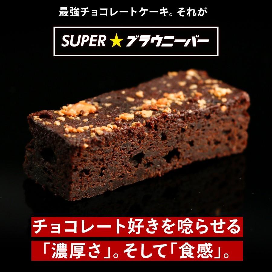 チョコレートケーキ SUPERブラウニーバー 10本入 ブラウニー チョコ  送料無料 クーベルチュール お試し ポイント消化 1000円ぽっきり セール organic 02