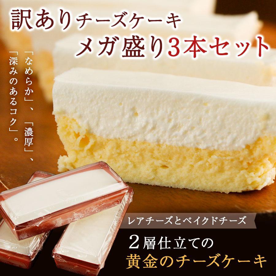 チーズケーキ 訳あり 2層仕立て 黄金のチーズケーキ 3本セット ドゥーブルフロマージュ レア ベイクド 送料無料 わけあり 冷凍 スイーツ ギフト プレゼント|organic