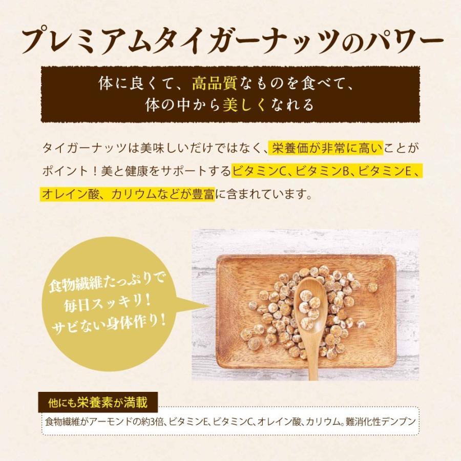 タイガーナッツ 皮なし 150g 無農薬 オーガニック 認証取得  送料無料|organickitchen|04