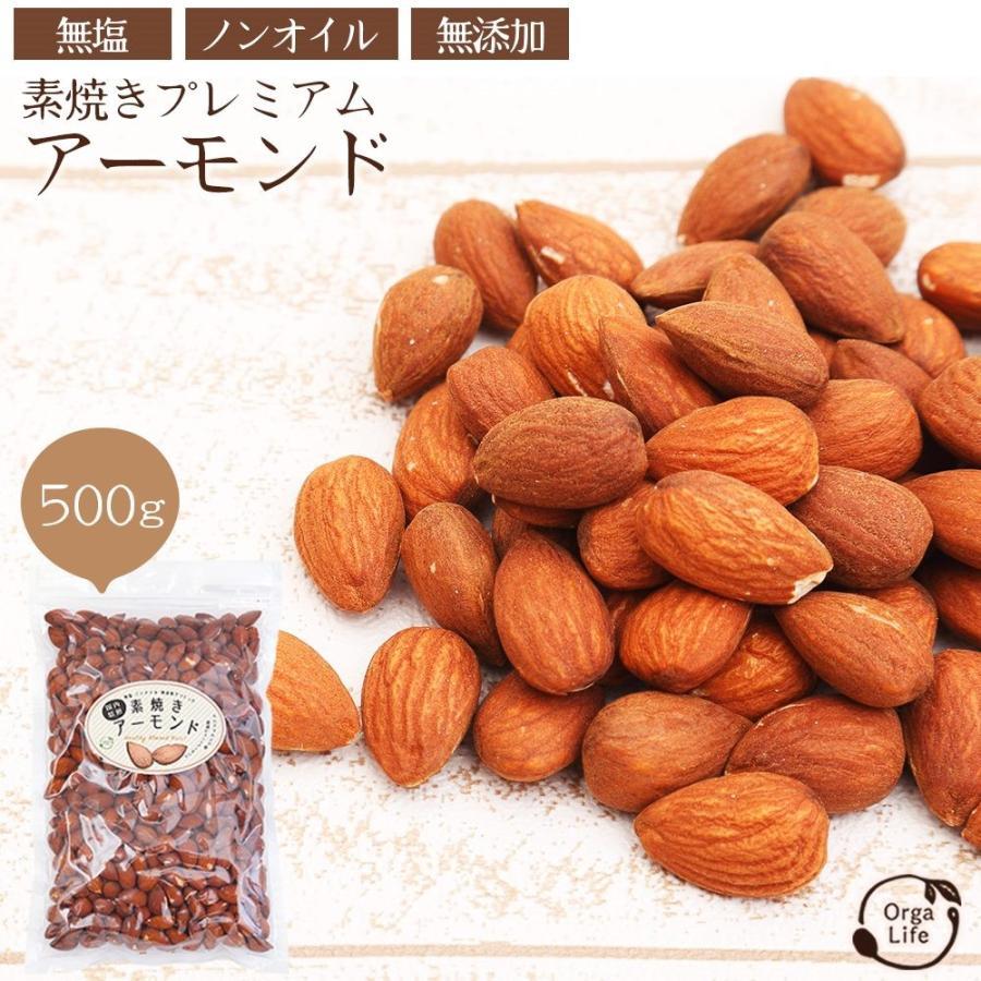 素焼きアーモンド 500g ナッツ 無塩 無添加 無油 国内焙煎 便利なチャック付き 送料無料|organickitchen