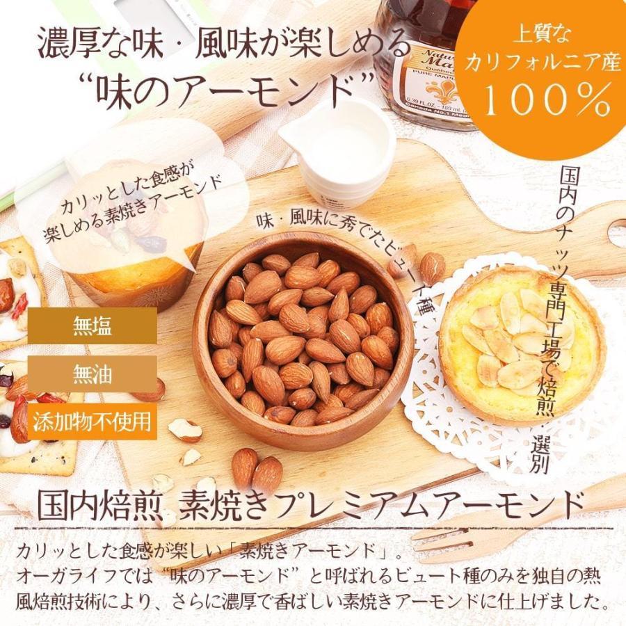 素焼きアーモンド 500g ナッツ 無塩 無添加 無油 国内焙煎 便利なチャック付き 送料無料|organickitchen|02