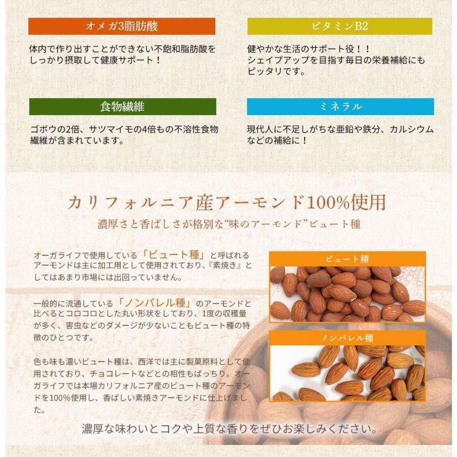 素焼きアーモンド 500g ナッツ 無塩 無添加 無油 国内焙煎 便利なチャック付き 送料無料|organickitchen|05