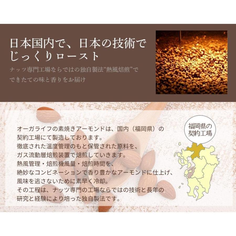 素焼きアーモンド 500g ナッツ 無塩 無添加 無油 国内焙煎 便利なチャック付き 送料無料|organickitchen|06