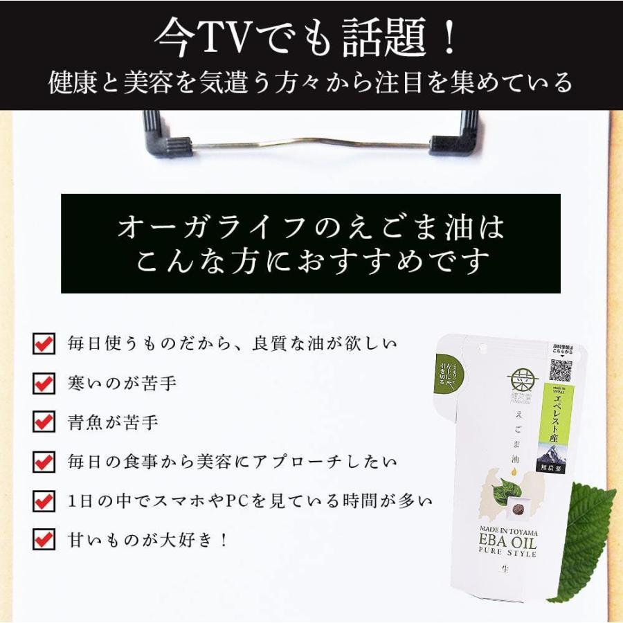 えごま油 有機JAS認定 一番搾り 有機 えごま油 110g x2本セット エゴマ油 オーガニック エゴマオイル オメガ3|organickitchen|04