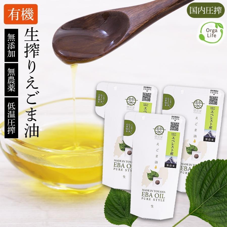 えごま油 有機JAS認定 一番搾り 有機 えごま油 110g x3本セット エゴマ油 オーガニック エゴマオイル オメガ3|organickitchen