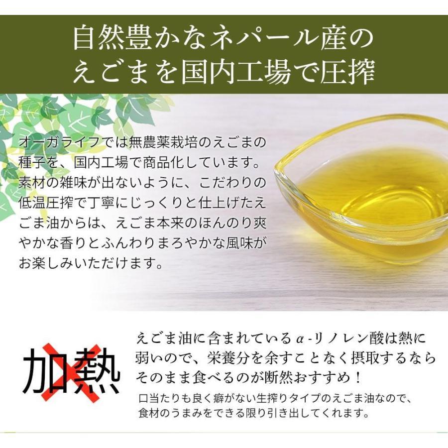 えごま油 有機JAS認定 一番搾り 有機 えごま油 110g x3本セット エゴマ油 オーガニック エゴマオイル オメガ3|organickitchen|11