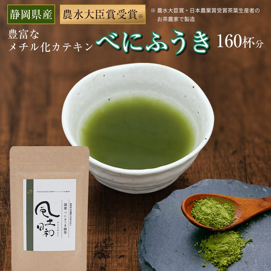 べにふうき茶 緑茶 粉末 粉茶 静岡産 べにふうき 80g 送料無料 organickitchen