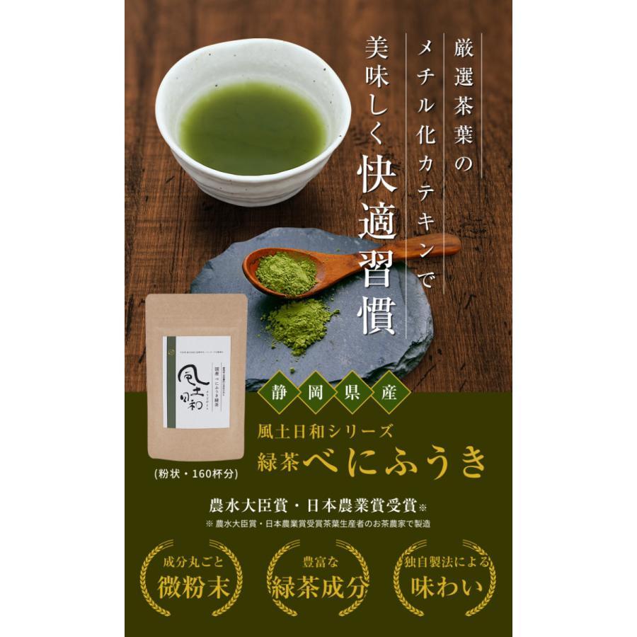 べにふうき茶 緑茶 粉末 粉茶 静岡産 べにふうき 80g 送料無料 organickitchen 02