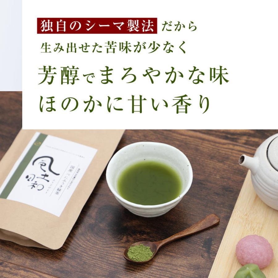 べにふうき茶 緑茶 粉末 粉茶 静岡産 べにふうき 80g 送料無料 organickitchen 15
