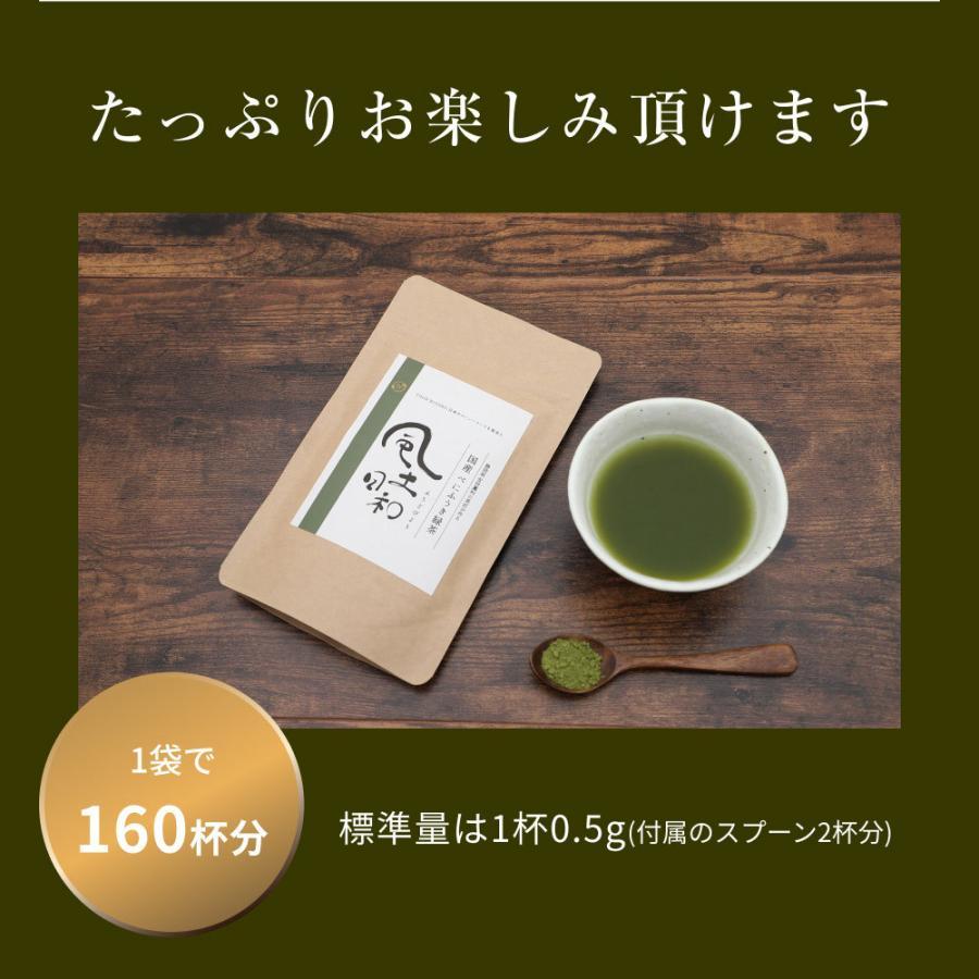 べにふうき茶 緑茶 粉末 粉茶 静岡産 べにふうき 80g 送料無料 organickitchen 20