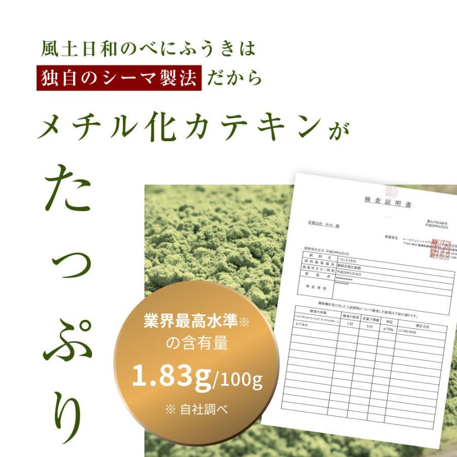 べにふうき茶 緑茶 粉末 粉茶 静岡産 べにふうき 80g 送料無料 organickitchen 09